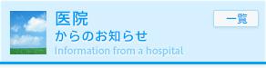 医院からのお知らせ