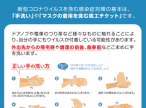 厚生労働省-正しい手洗い