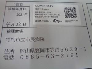 DSC04468